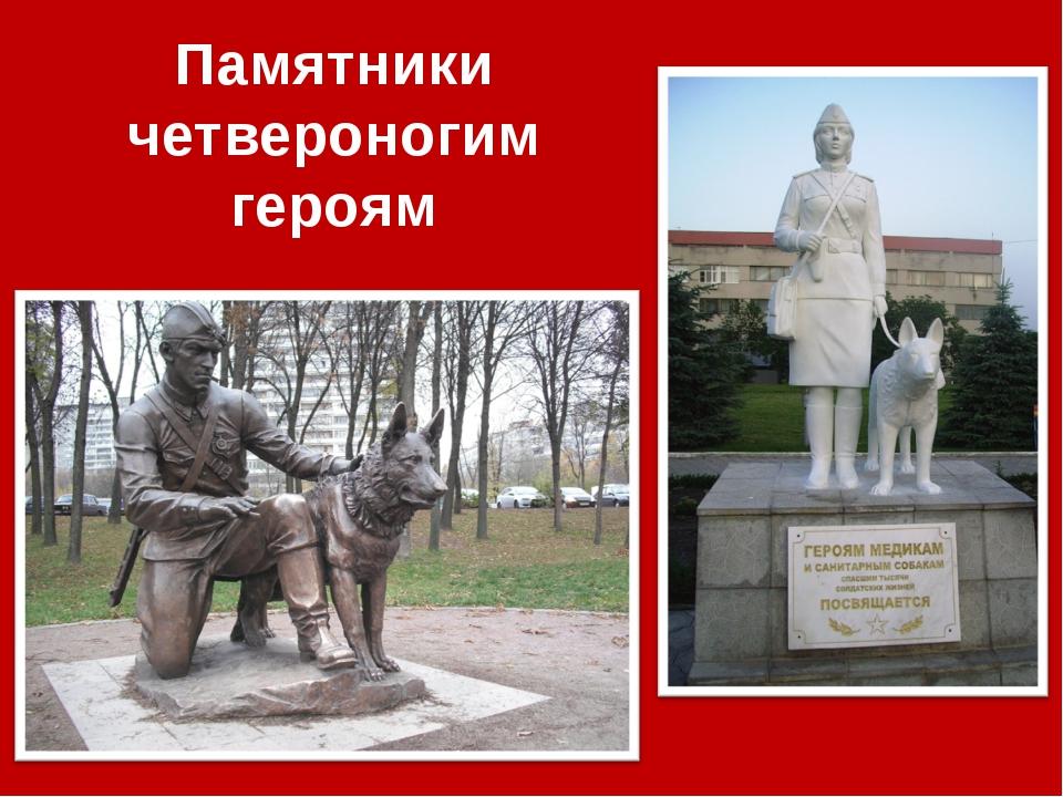 Памятники четвероногим героям