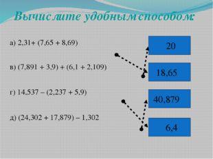 Вычислите удобным способом: а) 2,31+ (7,65 + 8,69) в) (7,891 + 3,9) + (6,1 +