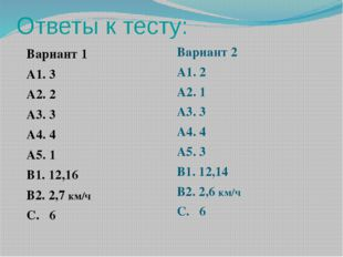 Ответы к тесту: Вариант 1 А1. 3 А2. 2 А3. 3 А4. 4 А5. 1 В1. 12,16 В2. 2,7 км/