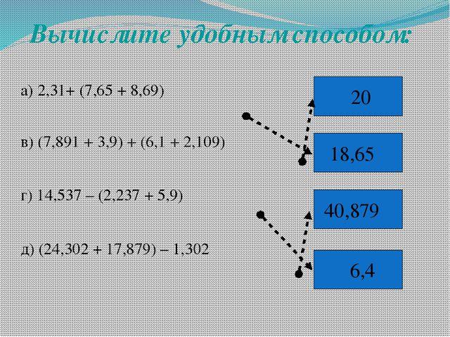 Вычислите удобным способом: а) 2,31+ (7,65 + 8,69) в) (7,891 + 3,9) + (6,1 +...