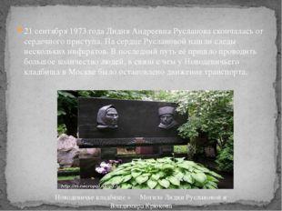 21 сентября 1973 года Лидия Андреевна Русланова скончалась от сердечного пр