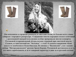 Она исполняла и городские романсы, и советские песни, но больше всего славы с