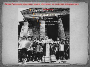 Лидия Русланова исполняет песню «Катюша» на ступенях поверженного Рейхстага