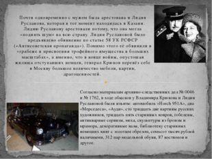 Почти одновременно с мужем была арестована и Лидия Русланова, которая в тот м