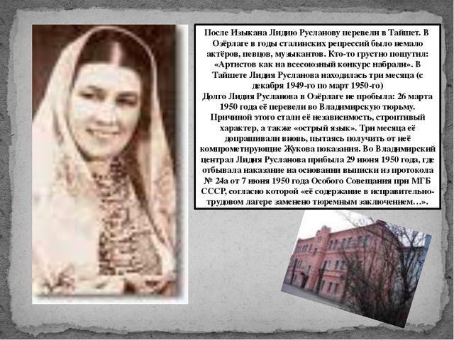 После Изыкана Лидию Русланову перевели в Тайшет. В Озёрлаге в годы сталинских...