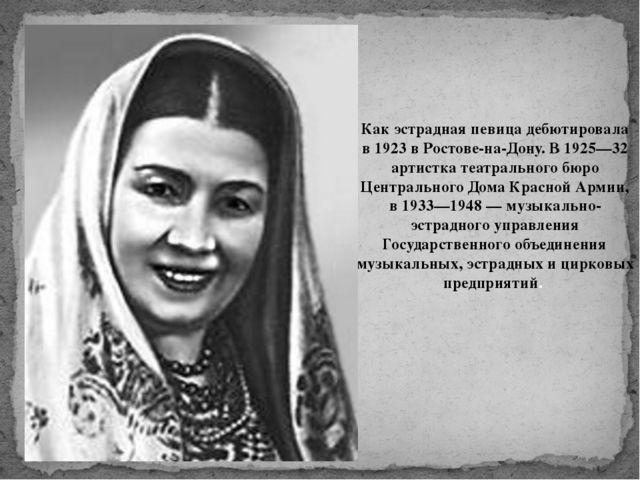 Как эстрадная певица дебютировала в 1923 в Ростове-на-Дону. В 1925—32 артистк...