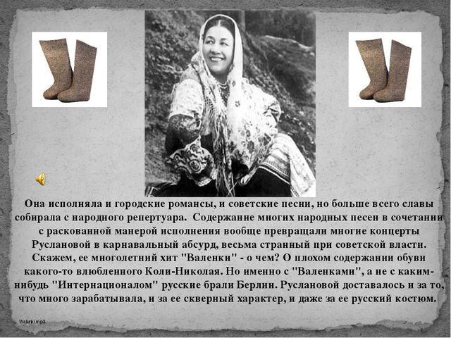 Она исполняла и городские романсы, и советские песни, но больше всего славы с...