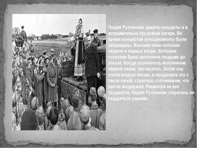 Лидия Русланова давала концерты и в исправительно-трудовом лагере. Во время к...