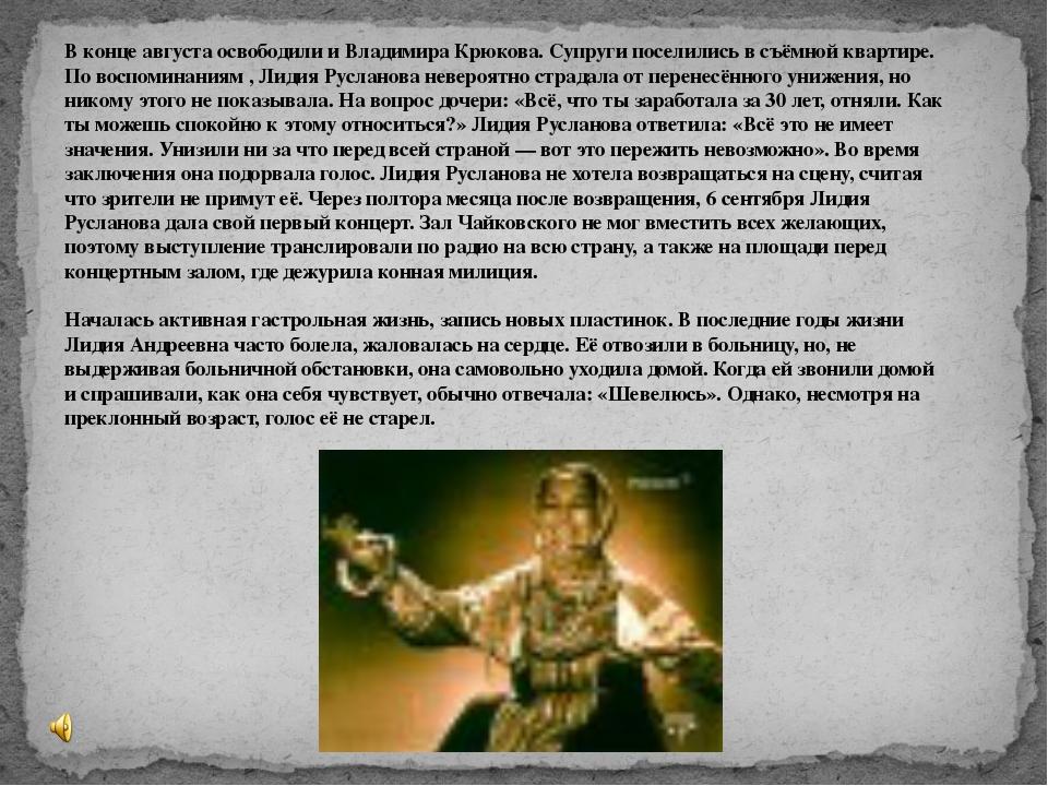 В конце августа освободили и Владимира Крюкова. Супруги поселились в съёмной...