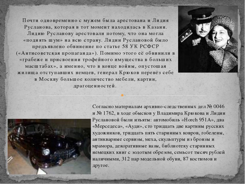 Почти одновременно с мужем была арестована и Лидия Русланова, которая в тот м...