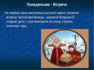 Понедельник - Встреча На первый день масленицы русский народ справлял встречу