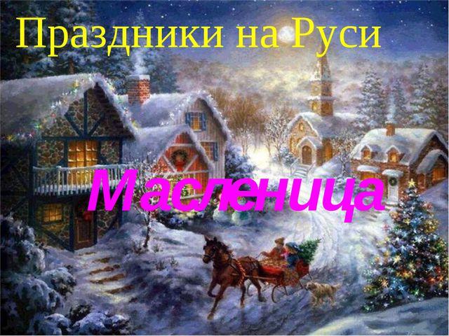 Праздники на Руси Масленица