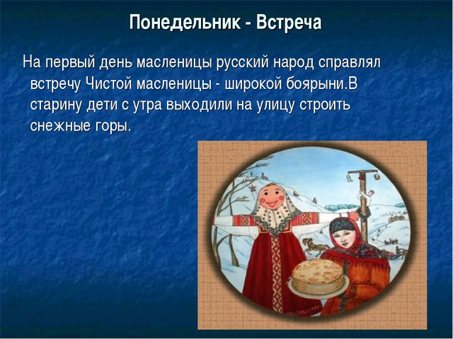 Понедельник - Встреча На первый день масленицы русский народ справлял встречу...