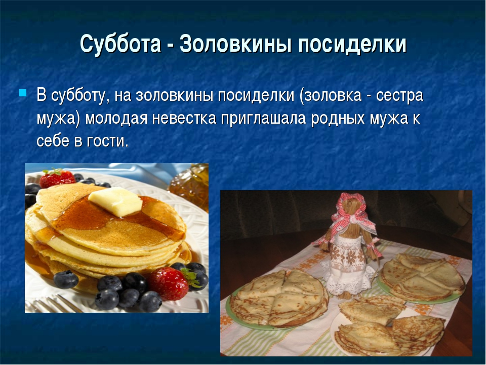 Суббота - Золовкины посиделки В субботу, на золовкины посиделки (золовка - се...