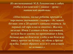 Из воспоминаний М.В.Ломоносова о годах учёбы в московской Славяно – греко – л