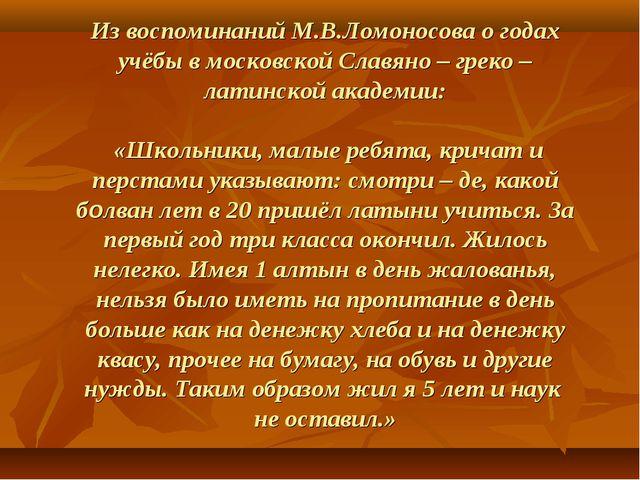 Из воспоминаний М.В.Ломоносова о годах учёбы в московской Славяно – греко – л...