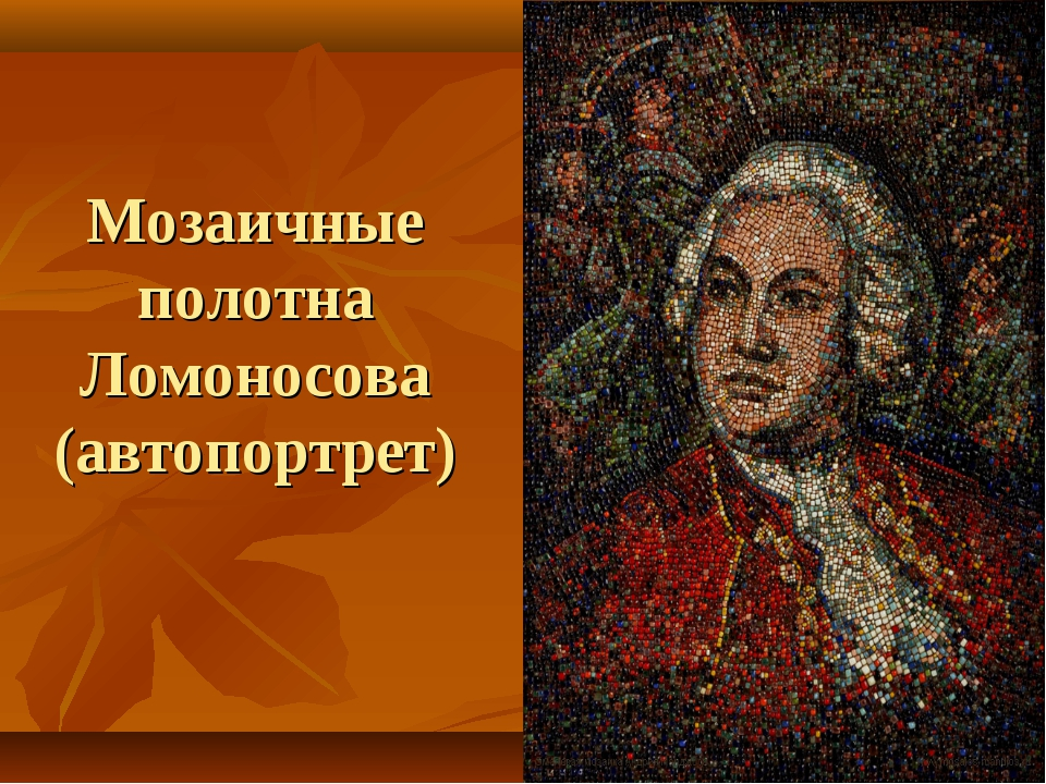 Мозаичные полотна Ломоносова (автопортрет)