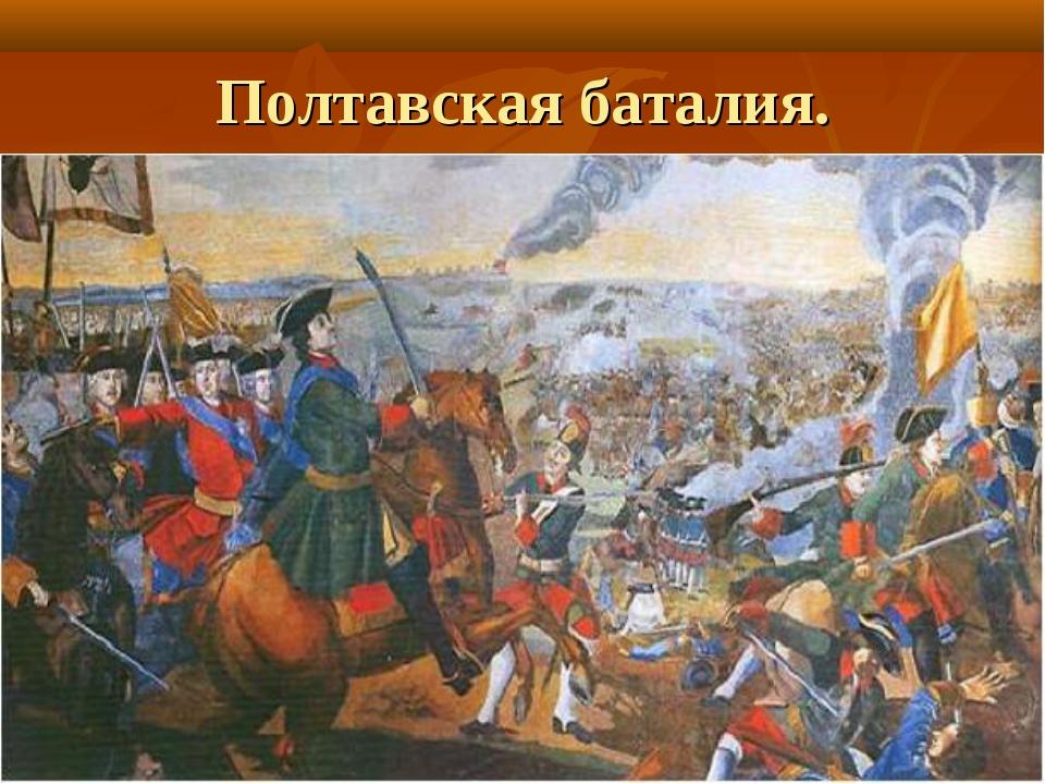 Полтавская баталия.