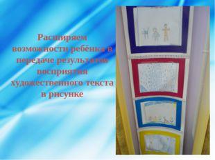 Расширяем возможности ребёнка в передаче результатов восприятия художественно