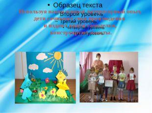 Используя накопленный литературный опыт, дети сочиняют свои произведения и и