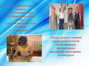 Между детьми старшей и подготовительной групп проходят литературные праздник