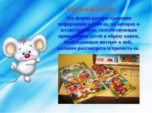 Книжный уголок Это форма распространения информации о книгах, их авторах и и