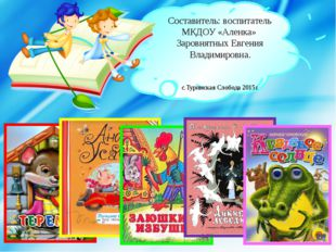 Составитель: воспитатель МКДОУ «Аленка» Заровнятных Евгения Владимировна. с.