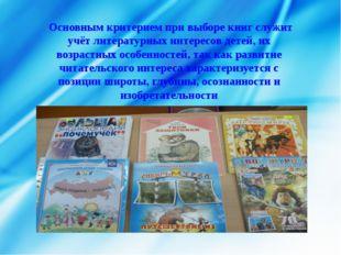 . Основным критерием при выборе книг служит учёт литературных интересов детей