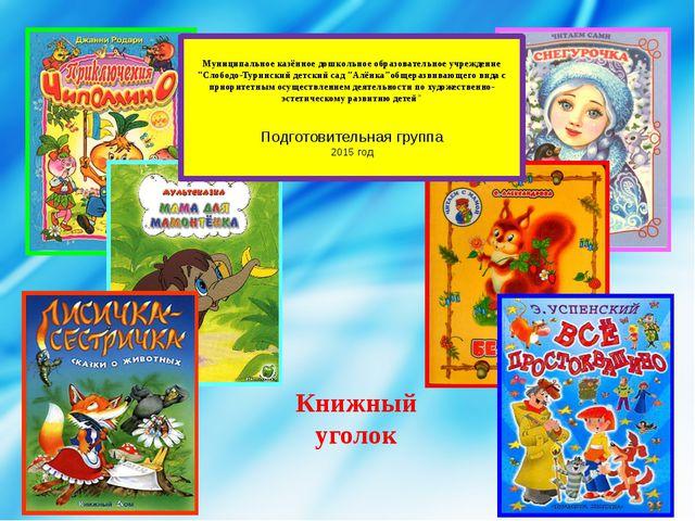 """Муниципальное казённое дошкольное образовательное учреждение """"Слободо-Туринск..."""