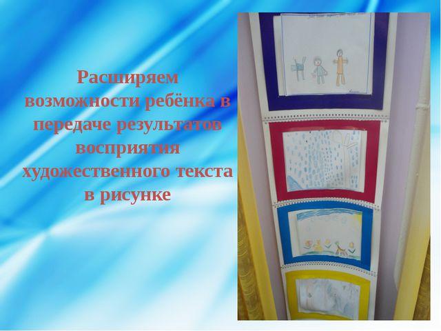 Расширяем возможности ребёнка в передаче результатов восприятия художественно...