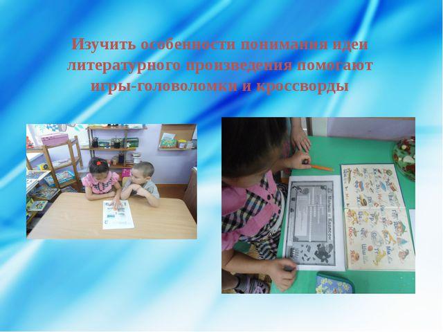 Изучить особенности понимания идеи литературного произведения помогают игры-...