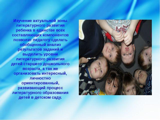 Изучение актуальной зоны литературного развития ребенка в единстве всех сост...
