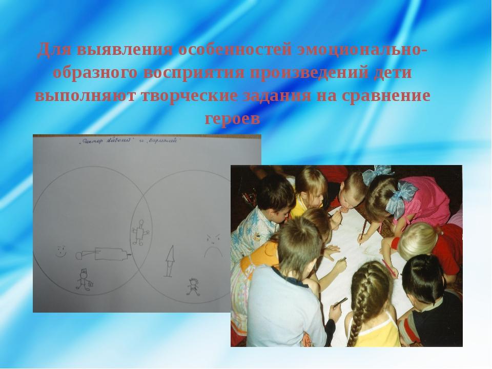 Для выявления особенностей эмоционально-образного восприятия произведений де...