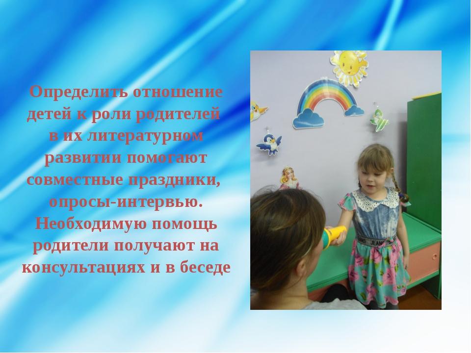 Определить отношение детей к роли родителей в их литературном развитии помог...