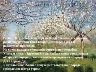 Весна! На улице месяц апрель.Вокруг зелено, все деревья расцвели, птички поют