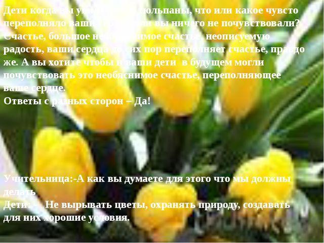 Дети когда вы увидели эти тюльпаны, что или какое чувсто переполняло ваши сер...