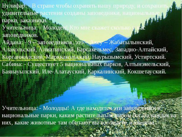 Нулифар: - В стране чтобы охранять нашу природу, и сохранить удивительные рас...