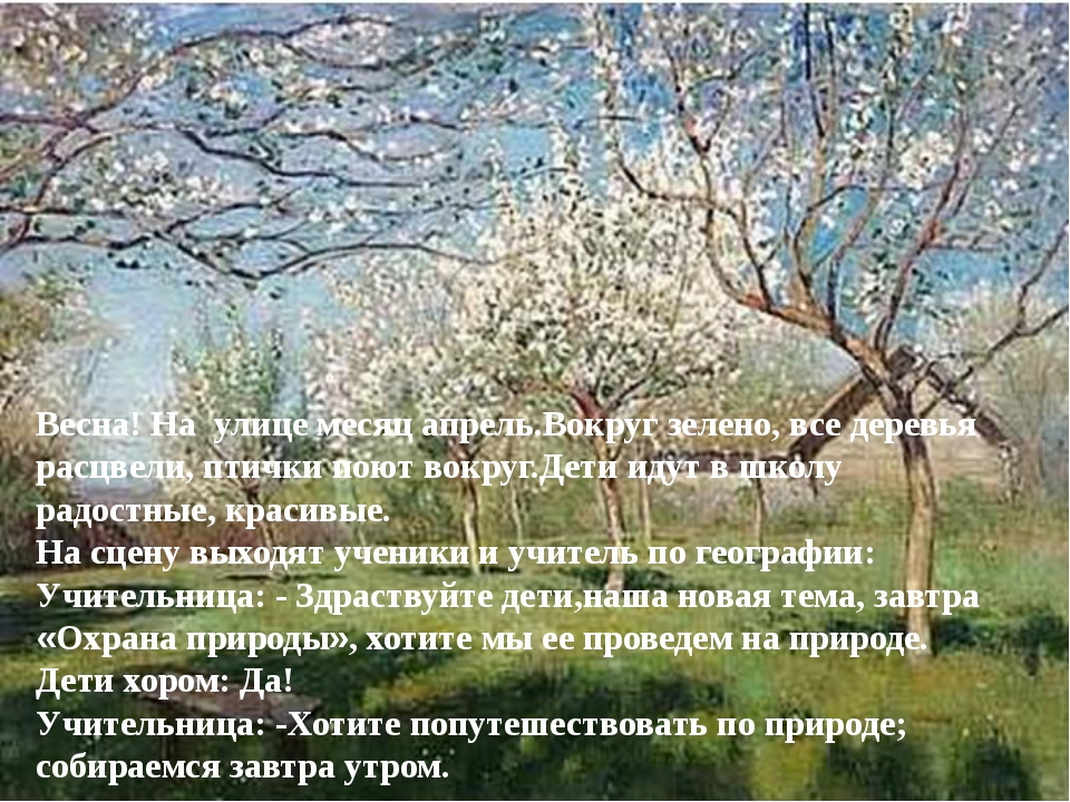 Весна! На улице месяц апрель.Вокруг зелено, все деревья расцвели, птички поют...