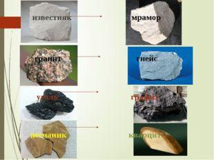 известняк мрамор гранит гнейс уголь графит песчаник кварцит