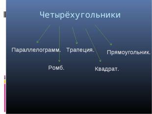 Четырёхугольники Параллелограмм. Трапеция. Прямоугольник. Ромб. Квадрат.