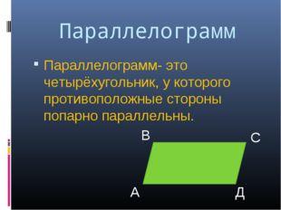 Параллелограмм Параллелограмм- это четырёхугольник, у которого противоположны