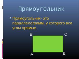 Прямоугольник Прямоугольник- это параллелограмм, у которого все углы прямые.