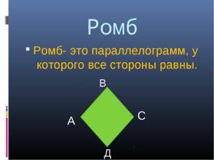 Ромб Ромб- это параллелограмм, у которого все стороны равны. А В С Д