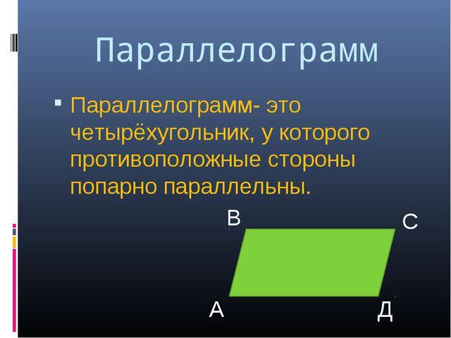 Параллелограмм Параллелограмм- это четырёхугольник, у которого противоположны...