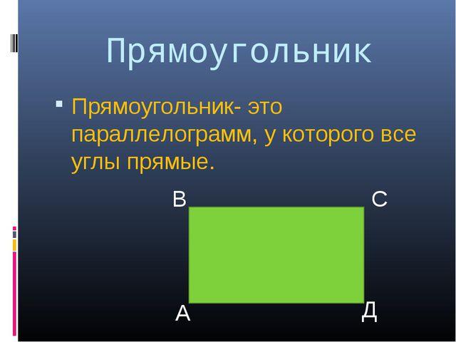 Прямоугольник Прямоугольник- это параллелограмм, у которого все углы прямые....