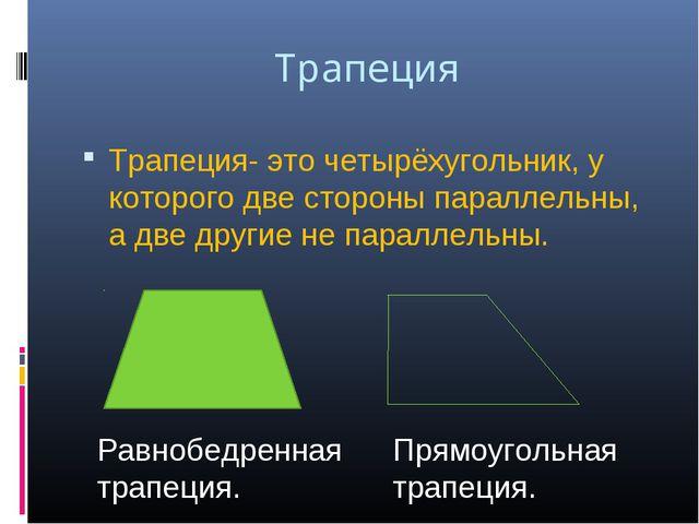 Трапеция Трапеция- это четырёхугольник, у которого две стороны параллельны, а...