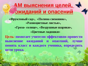 «Фруктовый сад», «Поляна снежинок», «Разноцветные листья», «Гроза- солнце», «