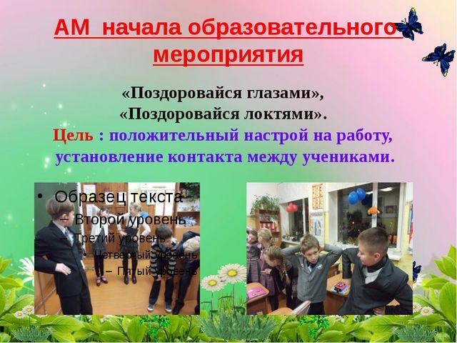 АМ начала образовательного мероприятия «Поздоровайся глазами», «Поздоровайся...