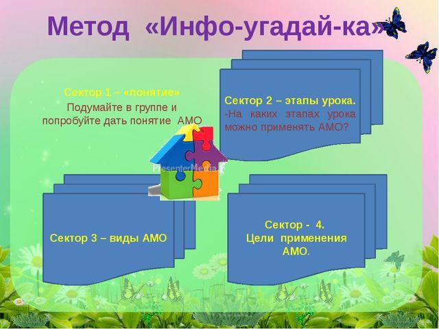 Метод «Инфо-угадай-ка» Сектор 1 – «понятие» Подумайте в группе и попробуйте д...