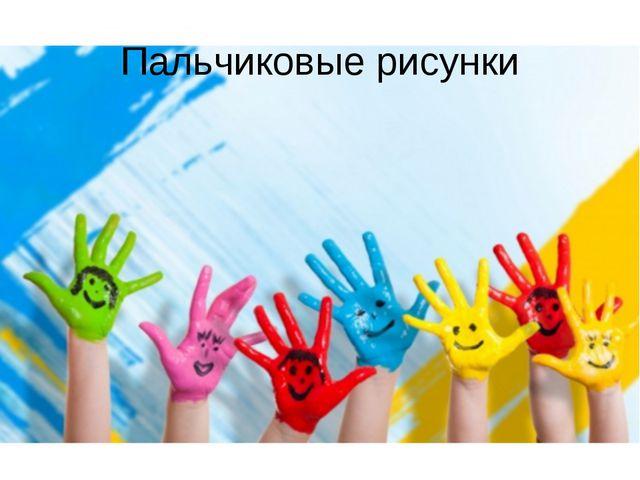 Пальчиковые рисунки